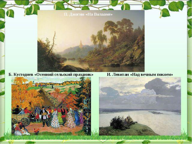 П. Джогин «На Валааме» Б. Кустодиев «Осенний сельский праздник» И. Левитан «Н...