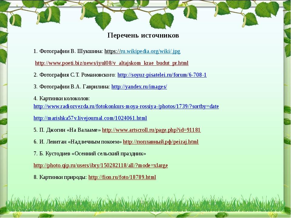 Перечень источников 1. Фотографии В. Шукшина: https://ru.wikipedia.org/wiki/....