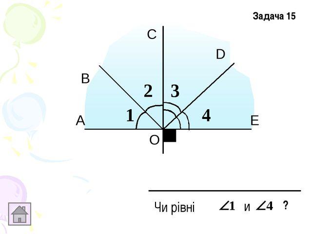 А В С Задача 18