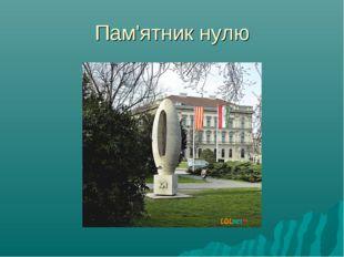Пам'ятник нулю