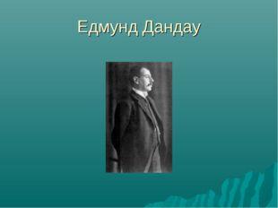 Едмунд Дандау