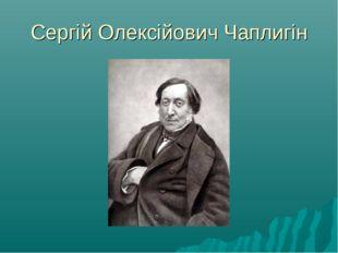 Сергій Олексійович Чаплигін