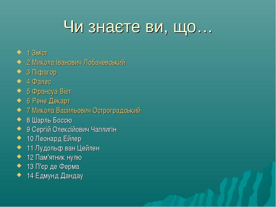 Чи знаєте ви, що… 1 Зміст 2 Микола Іванович Лобачевський 3 Піфагор 4 Фалес 5...