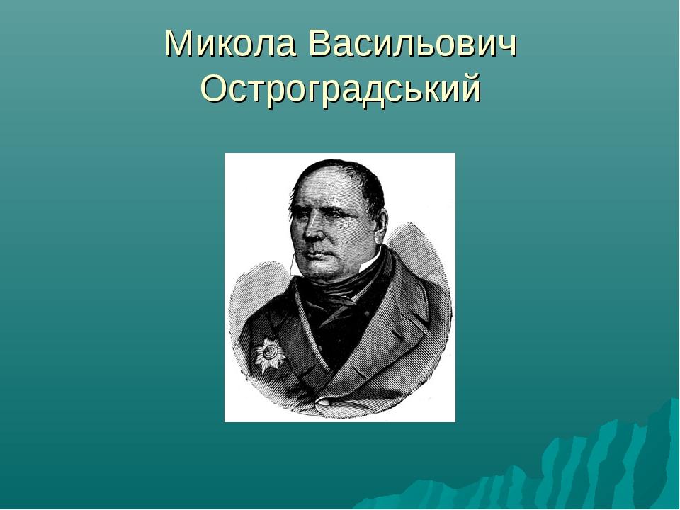 Микола Васильович Остроградський