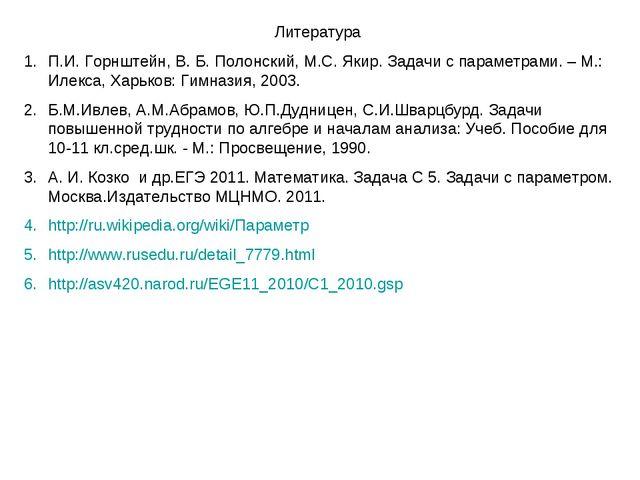 Литература П.И. Горнштейн, В. Б. Полонский, М.С. Якир. Задачи с параметрами....