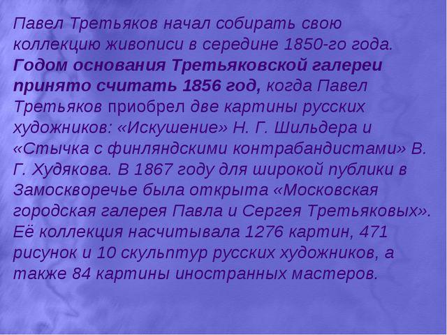 Павел Третьяков начал собирать свою коллекцию живописи в середине 1850-го год...