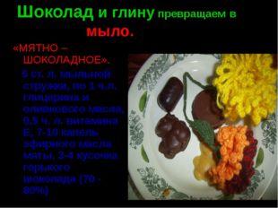 Шоколад и глину превращаем в мыло. «МЯТНО –ШОКОЛАДНОЕ». 5 ст. л. мыльной стру