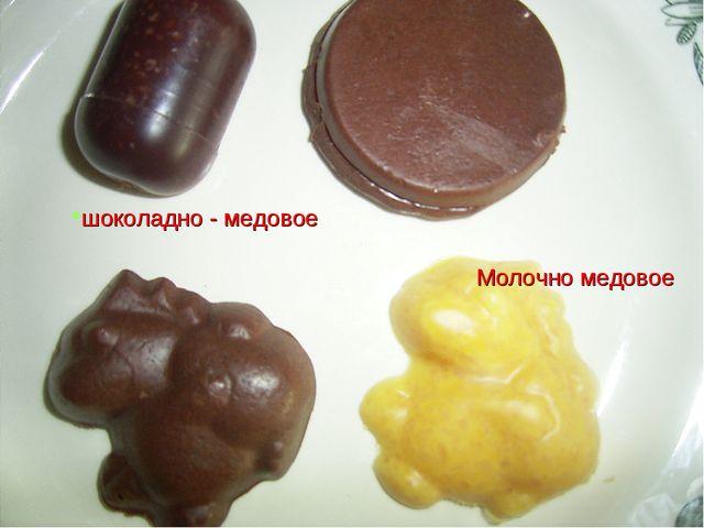 шоколадно - медовое Молочно медовое