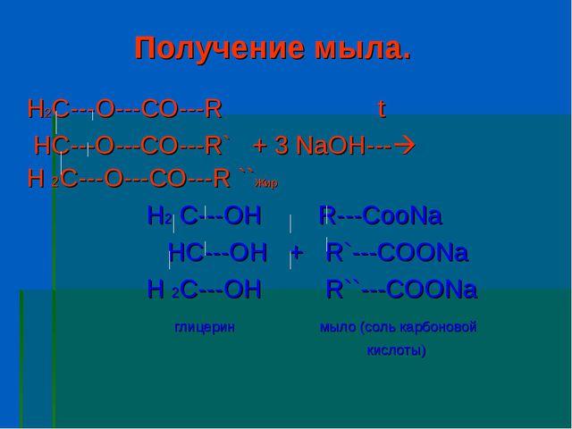 Получение мыла. H2C---O---CO---R t HC---O---CO---R` + 3 NaOH--- H 2C---O---...