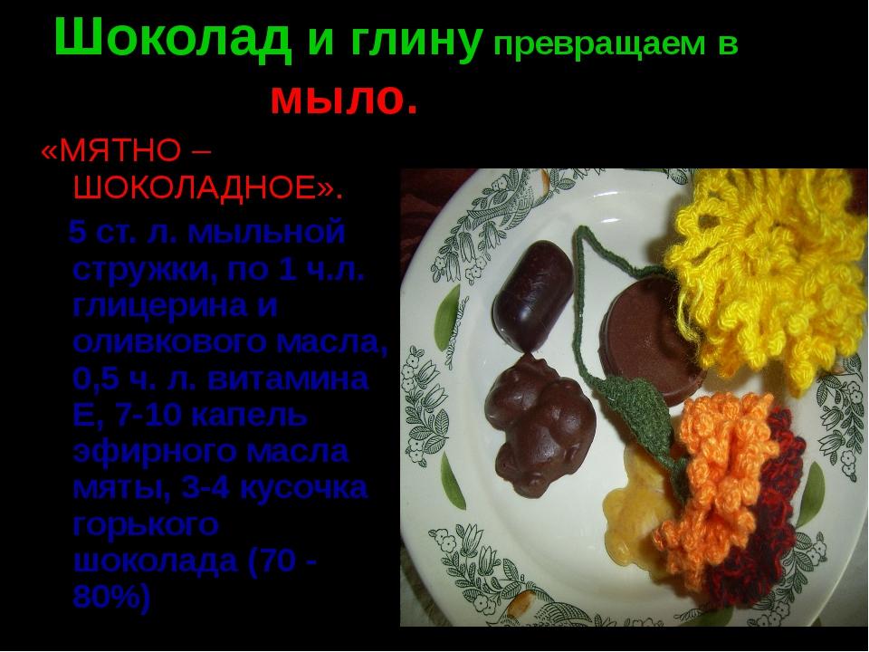 Шоколад и глину превращаем в мыло. «МЯТНО –ШОКОЛАДНОЕ». 5 ст. л. мыльной стру...