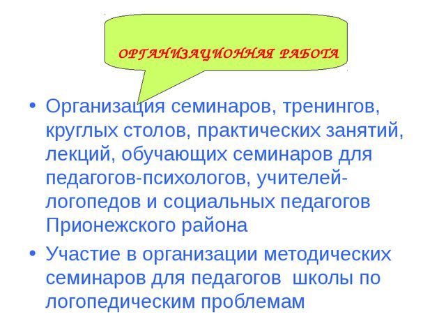 ОРГАНИЗАЦИОННАЯ РАБОТА Организация семинаров, тренингов, круглых столов, прак...