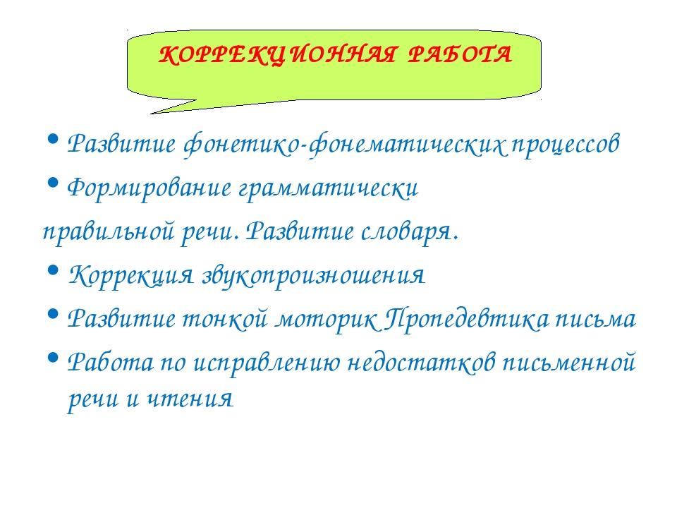 КОРРЕКЦИОННАЯ РАБОТА Развитие фонетико-фонематических процессов Формирование...