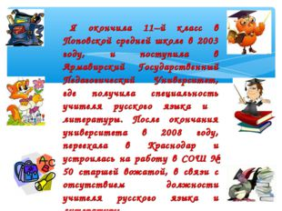 Я окончила 11–й класс в Поповской средней школе в 2003 году, и поступила в Ар