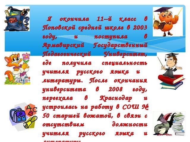 Я окончила 11–й класс в Поповской средней школе в 2003 году, и поступила в Ар...