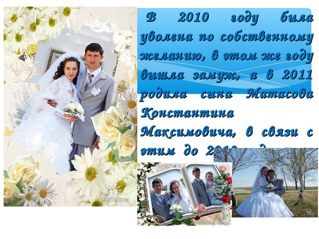 В 2010 году была уволена по собственному желанию, в этом же году вышла замуж,...
