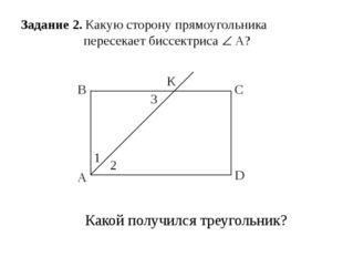 Задание 2. Какую сторону прямоугольника пересекает биссектриса  А? Какой пол