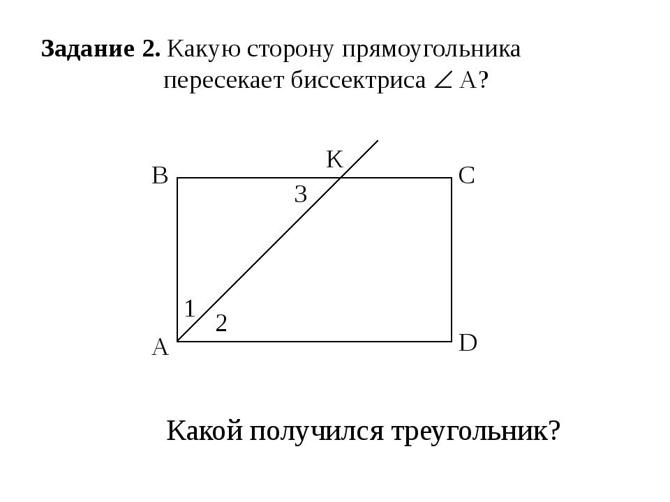 Задание 2. Какую сторону прямоугольника пересекает биссектриса  А? Какой пол...