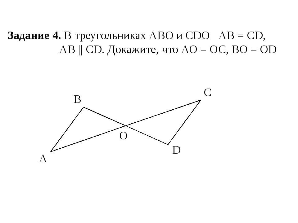 Задание 4. В треугольниках АВО и СDО АВ = СD, АВ || СD. Докажите, что АО = ОС...