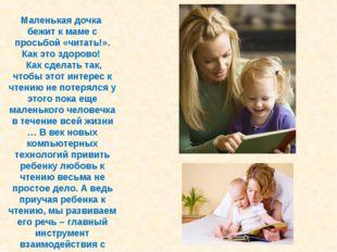 Маленькая дочка бежит к маме с просьбой «читать!». Как это здорово! Как сдела