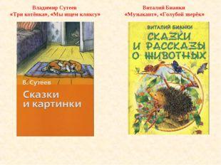 Владимир Сутеев «Три котёнка», «Мы ищем кляксу» Виталий Бианки «Музыкант», «Г