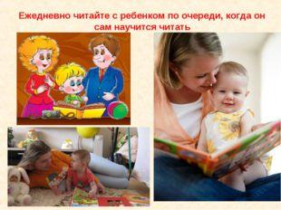 Ежедневно читайте с ребенком по очереди, когда он сам научится читать