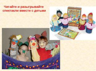 Читайте и разыгрывайте спектакли вместе с детьми