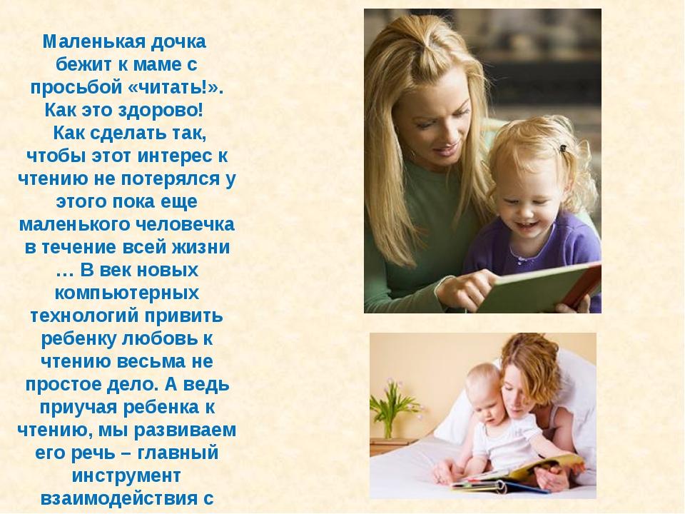 Маленькая дочка бежит к маме с просьбой «читать!». Как это здорово! Как сдела...