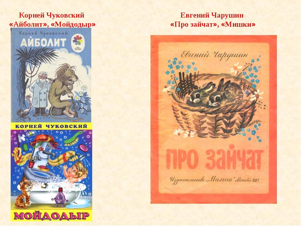 Корней Чуковский «Айболит», «Мойдодыр» Евгений Чарушин «Про зайчат», «Мишки»