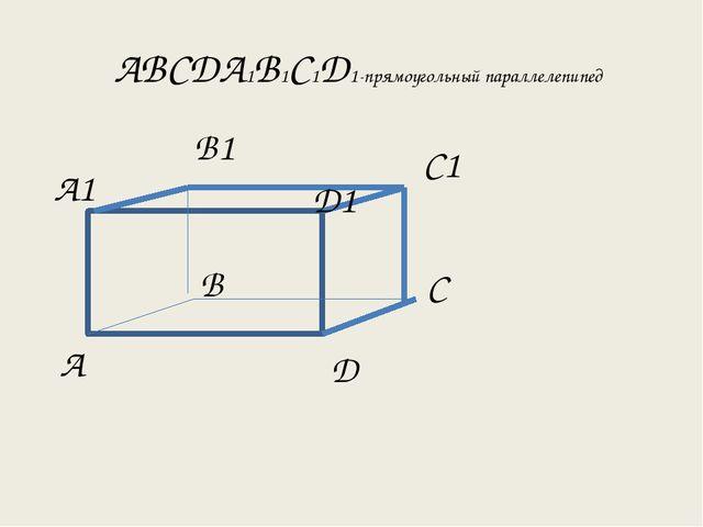 АВСДА1В1С1Д1-прямоугольный параллелепипед А В С Д А1 В1 С1 Д1