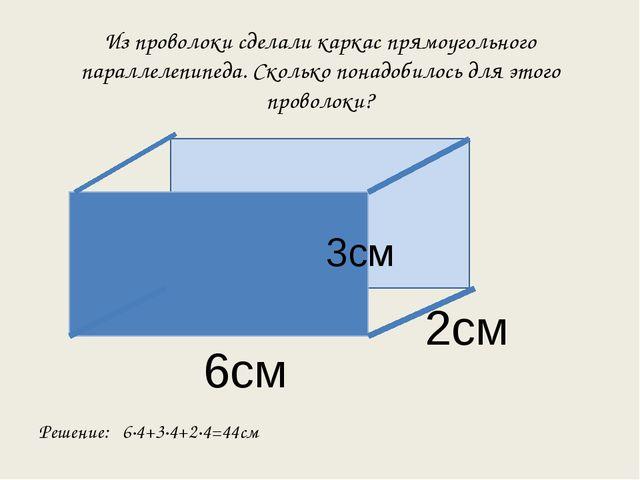 Из проволоки сделали каркас прямоугольного параллелепипеда. Сколько понадоби...