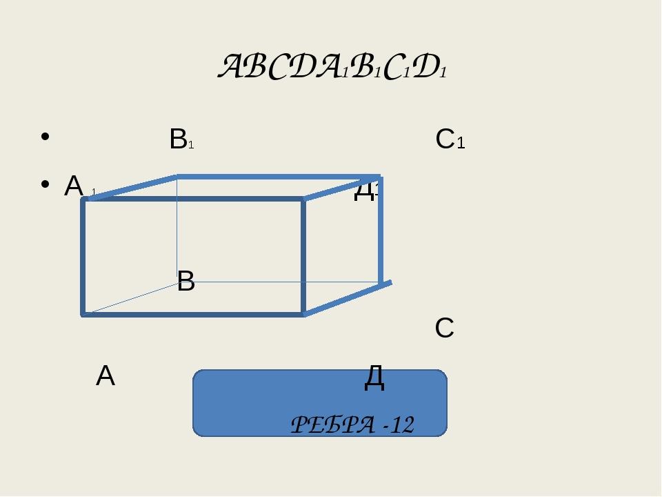АВСДА1В1С1Д1 В1 С1 А 1 Д1 В С А Д РЕБРА -12