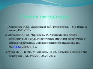 Список литературы 1. Анисимова И.М., Лавровский В.В. Ихтиология. – М.: Высшая