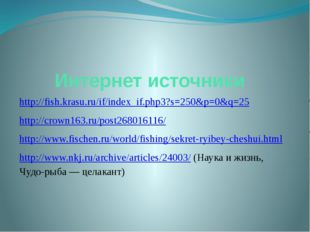 Интернет источники http://fish.krasu.ru/if/index_if.php3?s=250&p=0&q=25 http: