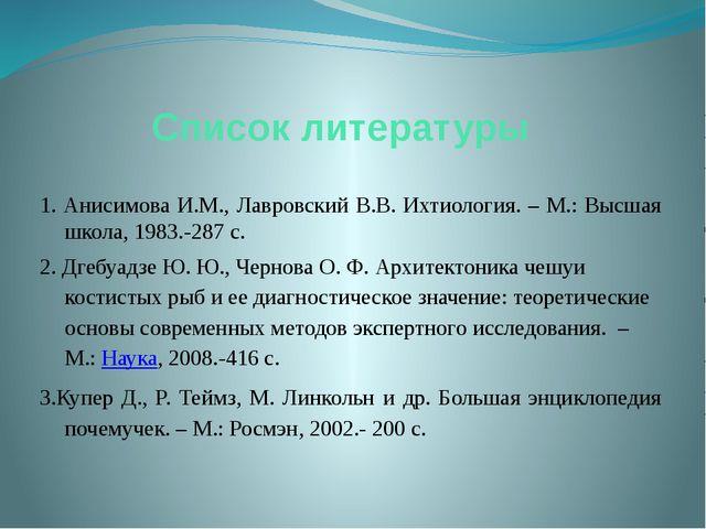 Список литературы 1. Анисимова И.М., Лавровский В.В. Ихтиология. – М.: Высшая...