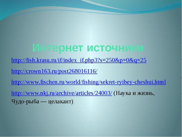 Интернет источники http://fish.krasu.ru/if/index_if.php3?s=250&p=0&q=25 http:...