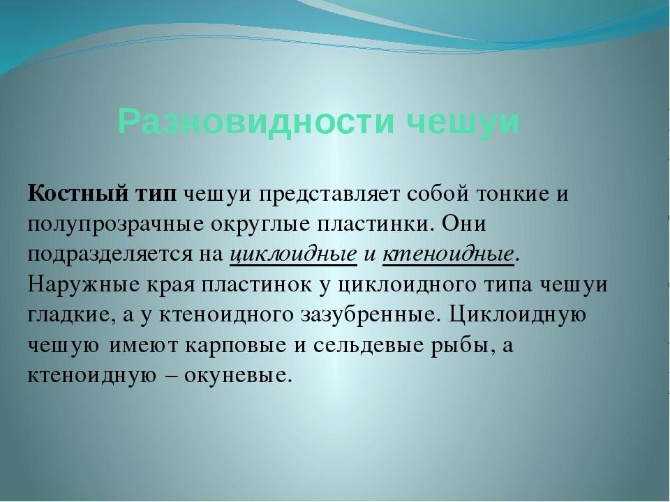 Разновидности чешуи Костный типчешуи представляет собой тонкие и полупрозрач...