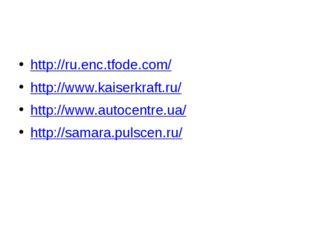 http://ru.enc.tfode.com/ http://www.kaiserkraft.ru/ http://www.autocentre.ua