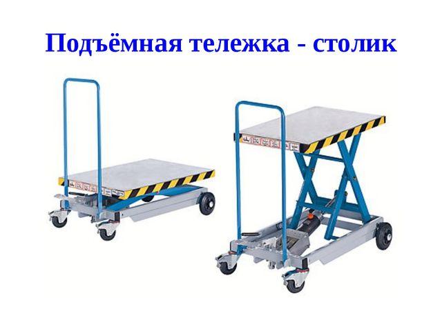 Подъёмная тележка - столик