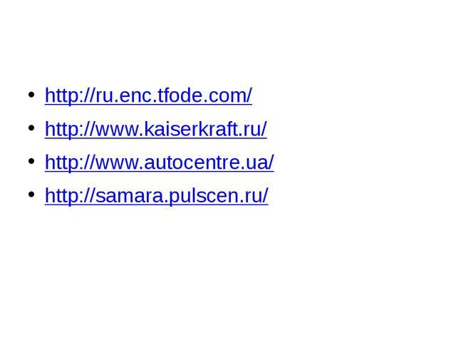 http://ru.enc.tfode.com/ http://www.kaiserkraft.ru/ http://www.autocentre.ua...
