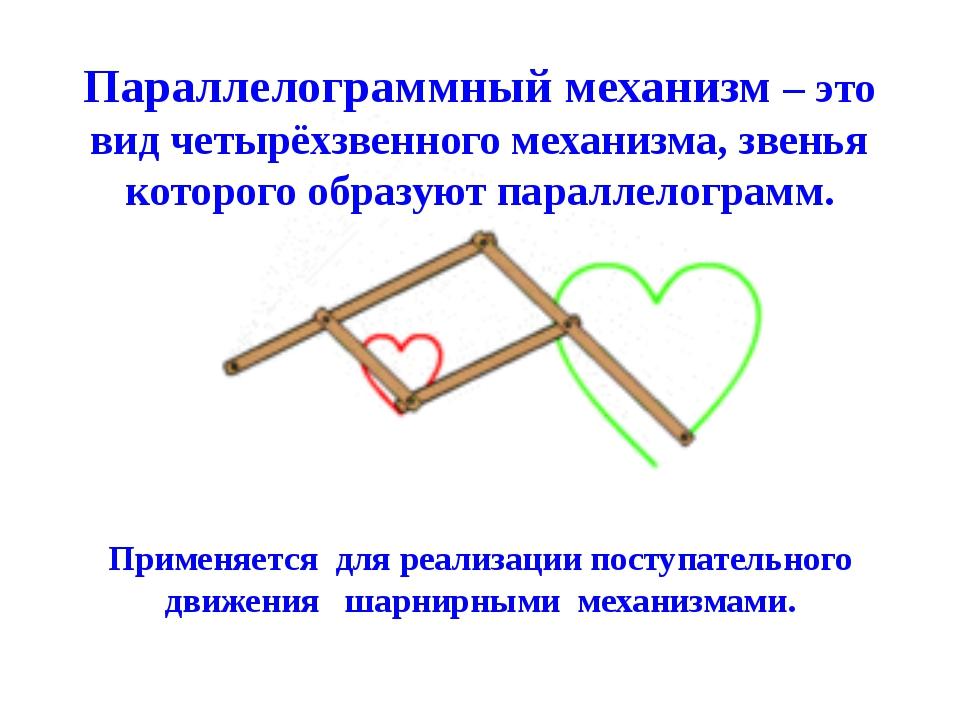 Параллелограммный механизм – это вид четырёхзвенного механизма, звенья которо...
