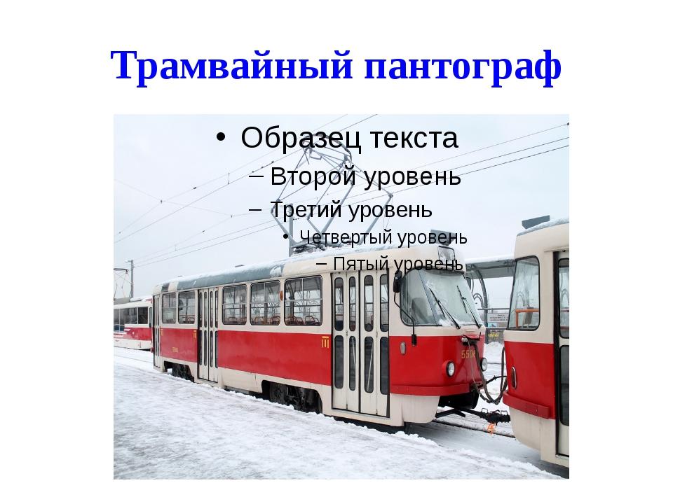 Трамвайный пантограф
