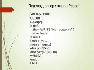 Перевод алгоритма на Pascal Var x, y: real; BEGIN Read(x); if x=8 then WRITE(