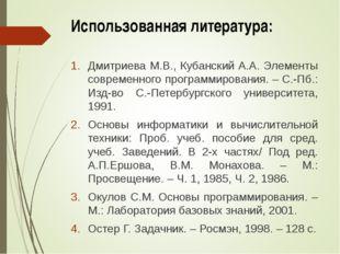 Использованная литература: Дмитриева М.В., Кубанский А.А. Элементы современно