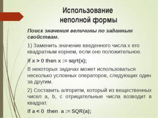 Использование неполной формы Поиск значения величины по заданным свойствам. 1