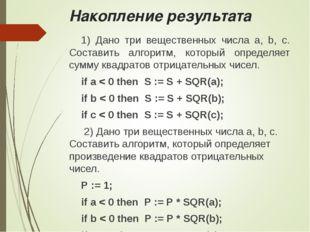 Накопление результата 1) Дано три вещественных числа a, b, c. Составить алгор