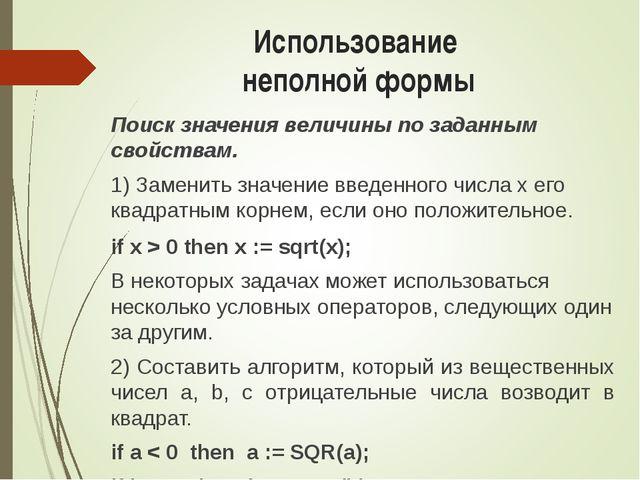 Использование неполной формы Поиск значения величины по заданным свойствам. 1...