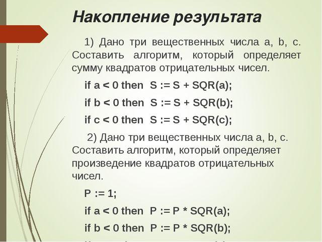Накопление результата 1) Дано три вещественных числа a, b, c. Составить алгор...