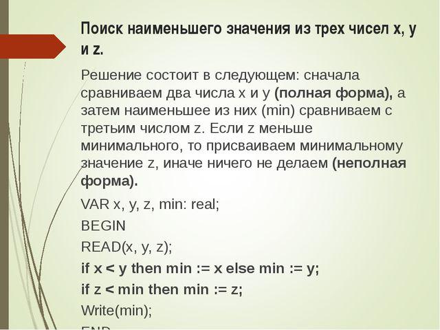 Поиск наименьшего значения из трех чисел x, y и z. Решение состоит в следующе...