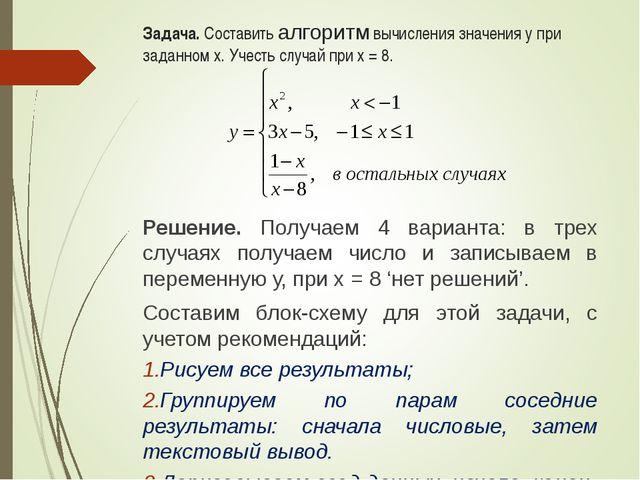 Задача. Составить алгоритм вычисления значения у при заданном х. Учесть случа...