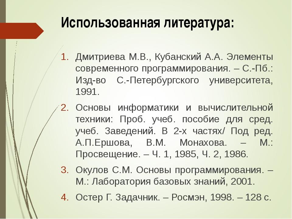 Использованная литература: Дмитриева М.В., Кубанский А.А. Элементы современно...